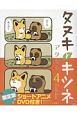 タヌキとキツネ<限定版> ショートアニメDVD付き(4)