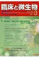 臨床と微生物 45-3 医学細菌・真菌の分類と菌種の最新情報