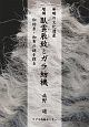 発明の文化遺産<増補> 臥雲辰致とガラ紡機 和紡糸・和布の謎を探る