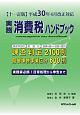実務 消費税ハンドブック<十一訂版> 平成30年4月改正対応