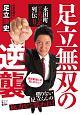 足立無双の逆襲 永田町アホばか列伝2