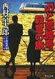 「のと恋路号」殺意の旅<新装版> 十津川警部シリーズ