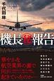 機長-キャプテン-(秘)報告-レポート- 空人-そらびと-たちの残酷物語