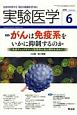 実験医学 2018.6 特集:がんは免疫系をいかに抑制するのか 生命を科学する 明日の医療を切り拓く