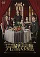 完璧な妻 DVD-BOX1