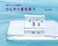 ひんやり夏和菓子 電子レンジで簡単!