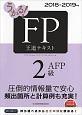 うかる!FP2級・AFP 王道テキスト 2018-2019