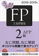 うかる!FP2級・AFP 王道問題集 2018-2019