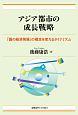 アジア都市の成長戦略 「国の経済発展」の概念を変えるダイナミズム