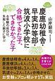 慶應幼稚舎・早実初等部・筑波小学校に合格できた子、できなかった子 お受験の成功は、失敗した親子に学ぶ