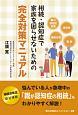 相続・認知症で家族を困らせないための完全対策マニュアル 遺言書、遺産分割、節税から親の認知症対策まで