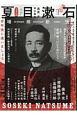 夏目漱石<増補新版> 文藝別冊 百年後に逢いましょう