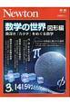 数学の世界 図形編 Newton別冊