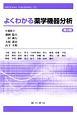 よくわかる薬学機器分析<第2版>