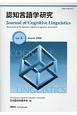 認知言語学研究 (3)