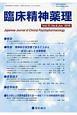臨床精神薬理 21-6 特集:精神科日常診療で診るてんかん-状況に応じた治療戦略 Japanese Journal of Clini