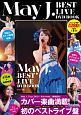 May J. BEST LIVE DVD BOOK 宝島社DVD BOOKシリーズ