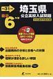 埼玉県 公立高校入試問題 最近6年間 リスニングCD付 平成31年