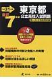 東京都 公立高校入試問題 最近7年間 リスニングCD付 平成31年