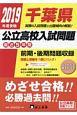 千葉県 公立高校入試問題 2019