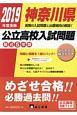 神奈川県 公立高校入試問題 2019
