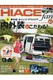 TOYOTA new HIACE fan (41)