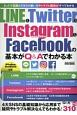 LINE&Twitter&Instagram&Facebookの基本がQ&Aでわかる本 らくらく講座シリーズ302