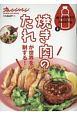 味つけラクラクCooking 焼き肉のたれが世界を制する! (3)