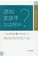 認知言語学とは何か? あの先生に聞いてみよう