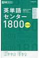 英単語センター1800<改訂版>