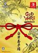 GOD WARS 日本神話大戦 <数量限定版「豪華玉手箱」>