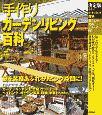 手作りガーデンリビング百科<決定版>