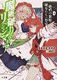 魔術破りのリベンジ・マギア 絶唱の歌姫と魔女たちの祭宴 (4)