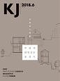 KJ 2018.6 具体的な建築/伊藤暁建築設計事務所