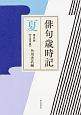 俳句歳時記<第五版・大活字版> 夏
