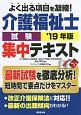 介護福祉士試験 集中テキスト 2019