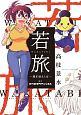 若旅-WAKATABI- 週末 歴さんぽ