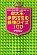 東大王・伊沢拓司の最強クイズ100