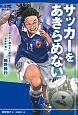 サッカーをあきらめない サッカー部のない高校から日本代表へ-岡野雅行 スポーツノンフィクション サッカー