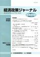 経済政策ジャーナル 14-1・2