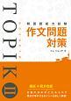 韓国語能力試験TOPIK2作文問題対策