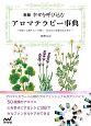 幸せを呼び込むアロマテラピー図鑑<新版> テーマカラーで導く 心を癒す香り
