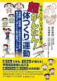日本人に今いちばん必要な超かんたん!「体つくり」運動 幼稚園・保育園・小学校からはじめる毎日10分「体と