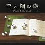 羊と鋼の森 ピアノ・コレクション