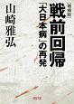 戦前回帰<増補版> 「大日本病」の再発