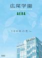広尾学園 by AERA 100年の先へ