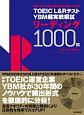 TOEIC L&Rテスト YBM超実戦模試リーディング1000問