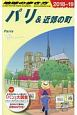 地球の歩き方 パリ&近郊の町 2018〜2019
