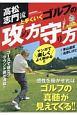 高松志門流 上手くいくゴルフの攻め方守り方