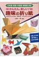 かんたん、楽しい!趣味の折り紙
